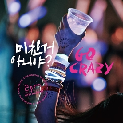 Go Crazy: 2PM Vol.4 (Normal Edition) [CD+ブックレット(52P)] CD
