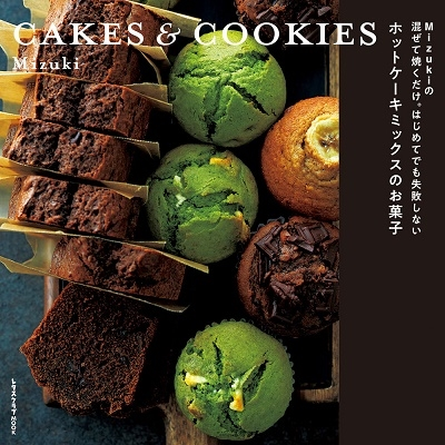 Mizukiの 混ぜて焼くだけ。はじめてでも失敗しない ホットケーキミックスのお菓子 CAKES & COOKIES Mook