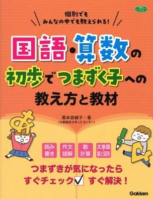 国語・算数の初歩でつまずく子への教え方と教材 Book