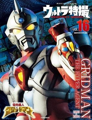 ウルトラ特撮 PERFECT MOOK vol.16 電光超人グリッドマン[9784065209387]