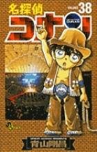名探偵コナン 38 COMIC