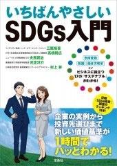 いちばんやさしいSDGs入門 Book