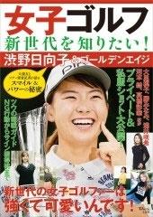 女子ゴルフ新世代を知りたい! 渋野日向子&ゴールデンエイジ Mook