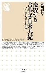 変貌する古事記・日本書紀 いかに読まれ、語られたのか Book