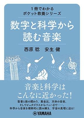 1冊でわかるポケット教養シリーズ 数字と科学から読む音楽 Book