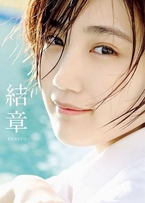 アンジュルム・船木結 卒業写真集 『 結章-KESSYO- 』 [BOOK+DVD]