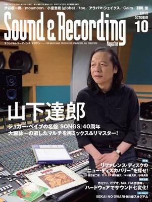 Sound & Recording Magazine 2015年10月号