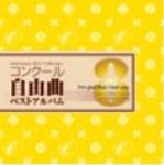 土気シビックウインドオーケストラ/コンクール自由曲ベストアルバム8 〜天満月の夜に浮かぶオイサの恋[FMCD-0008]