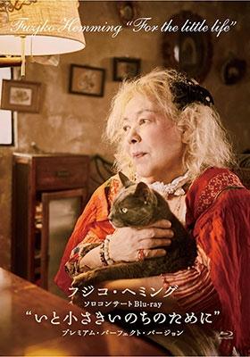"""""""いと小さきいのちのために"""" プレミアム・パーフェクト・バージョン Blu-ray Disc"""