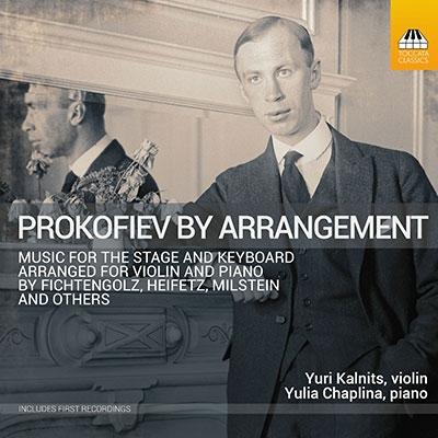 タランテラ プロコフィエフ