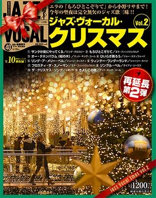 ジャズ・ヴォーカル・コレクション 40巻 ジャズ・ヴォーカル・クリスマス Vol.2 2017年11月28日号 [MAGAZINE+CD][32034-11]