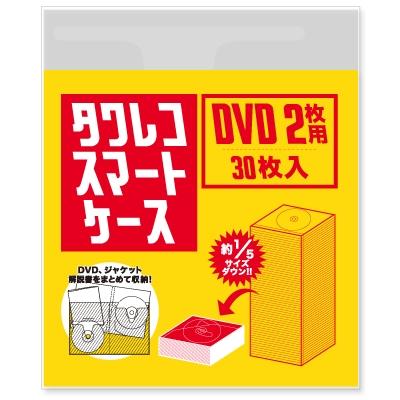 タワレコ スマートケース DVD2枚用 (30枚入り)