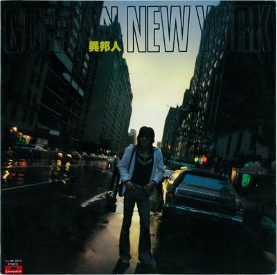 GORO IN NEWYORK -異邦人- <タワーレコード限定>