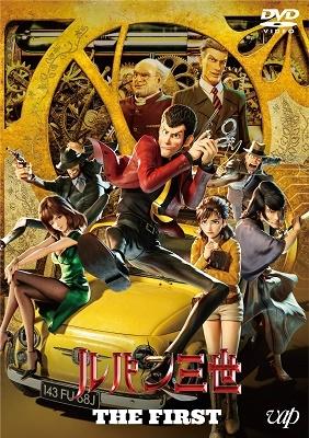 ルパン三世 THE FIRST (ルパン三世参上スペシャルプライス版)<ルパン三世参上スペシャルプライス版> DVD