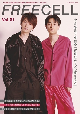 FREECELL vol.31 Mook