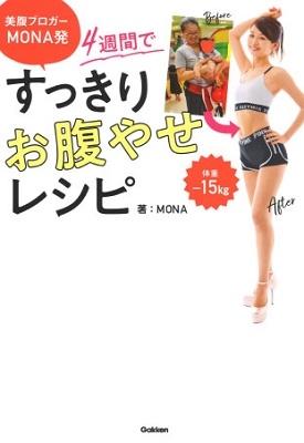 美腹ブロガーMONA発 4週間ですっかりお腹が凹むレシピ Book