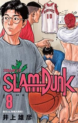 SLAM DUNK 新装再編版 8 COMIC