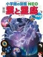 小学館の図鑑NEO [新版] 星と星座 DVDつき [BOOK+DVD] Book