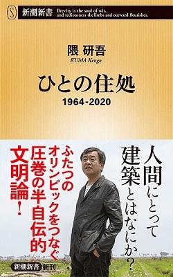 ひとの住処1964-2020 Book