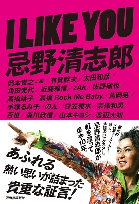 I LIKE YOU 忌野清志郎 Book