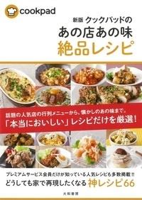 【新版】クックパッドのあの店あの味絶品レシピ Book