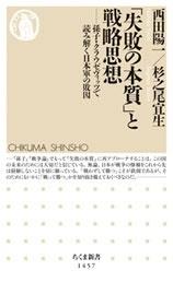 「失敗の本質」と戦略思想 孫子・クラウゼヴィッツで読み解く日本軍の敗因 Book