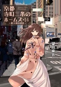 京都寺町三条のホームズ 14 摩天楼の誘惑 Book