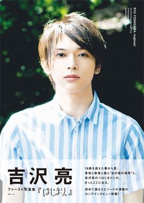 吉沢亮ファースト写真集 『はじまり。』 Book