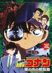 劇場版 名探偵コナン 瞳の中の暗殺者 DVD