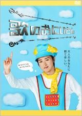 歌のおにいさん DVD-BOX DVD