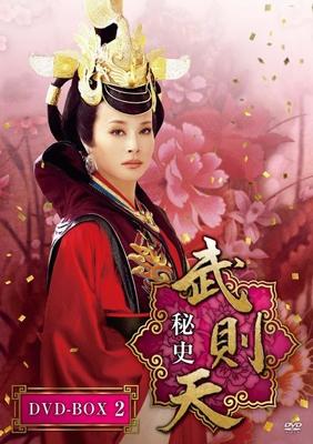 リュウ・シャオチン[劉暁慶]/武則天 秘史 DVD-BOX2 [VUBF-5056]