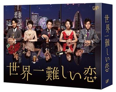 世界一難しい恋 DVD-BOX<通常版> DVD