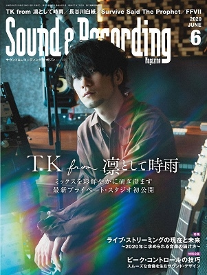 Sound & Recording Magazine 2020年6月号 Magazine
