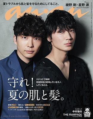 anan 2020年5月20日号 Magazine
