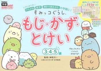 すみっコぐらし もじ・かず・とけい(3・4・5歳) Book