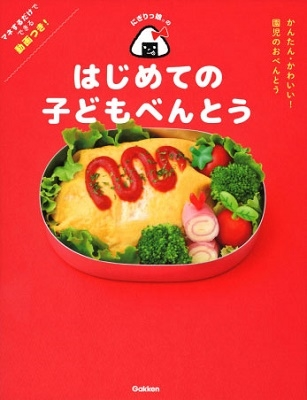 はじめての子ども弁当 Book