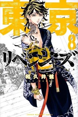 東京卍リベンジャーズ 8 COMIC
