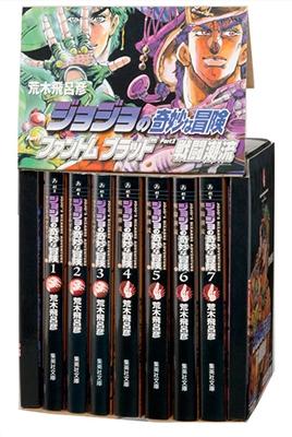 ジョジョの奇妙な冒険 第1・2部 全7巻 (化粧ケース入り) COMIC
