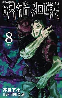 呪術廻戦 8 COMIC