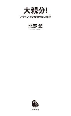 大親分! Book