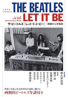 ビートルズ LET IT BE Mook