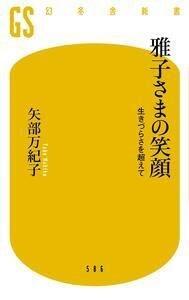 雅子さまの笑顔 生きづらさを超えて Book