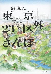 東京23区外さんぽ Book
