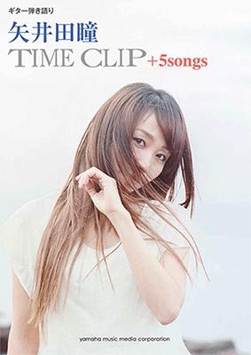 矢井田瞳/矢井田瞳 「TIME CLIP+5 songs」 ギター弾き語り 初中級 [9784636929089]