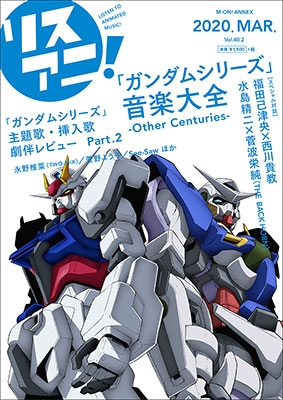 リスアニ! Vol.40.2「ガンダムシリーズ」音楽大全 - Other Centuries -[9784789773089]