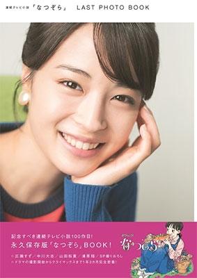 連続テレビ小説「なつぞら」LAST PHOTO BOOK Mook