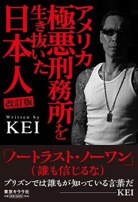 アメリカ極悪刑務所を生き抜いた日本人 改訂版 Book