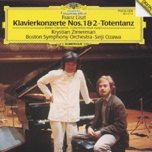 リスト:ピアノ協奏曲 第1番 変ホ長調