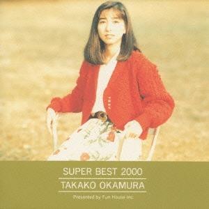 SUPER BEST オカムラタカコ