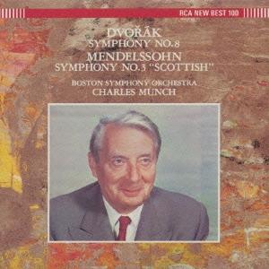 ドヴォルザーク:交響曲第8番「イギリス」 メンデルスゾーン:交響曲第3番「スコットランド」